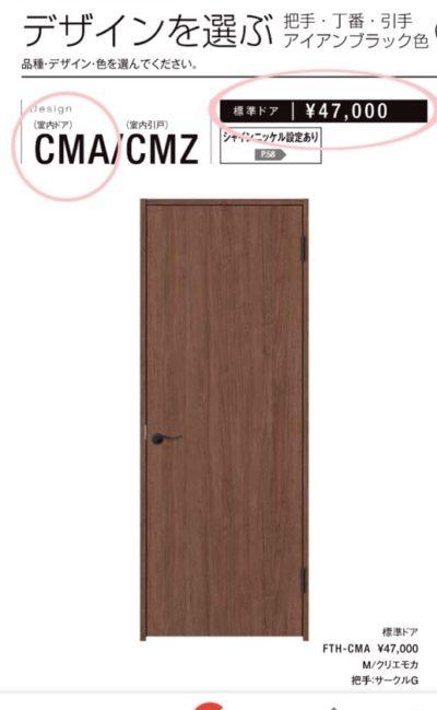 ファミリーラインの標準ドア