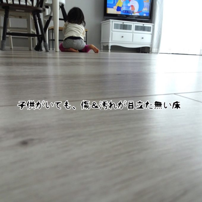 子供がいても傷が目立たない床