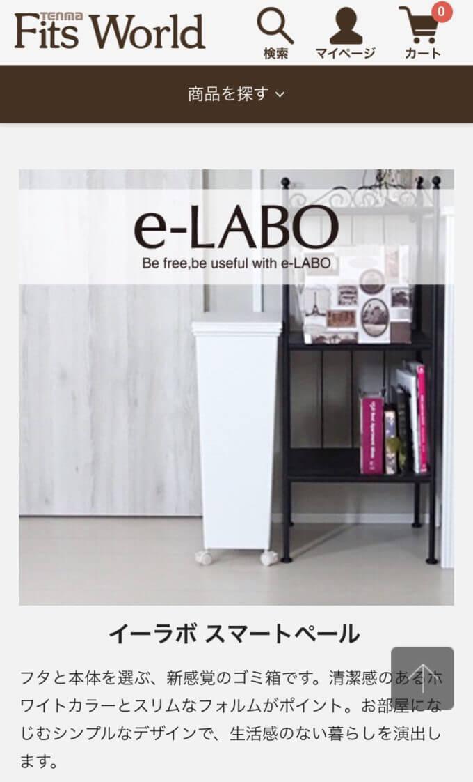 e-LABO