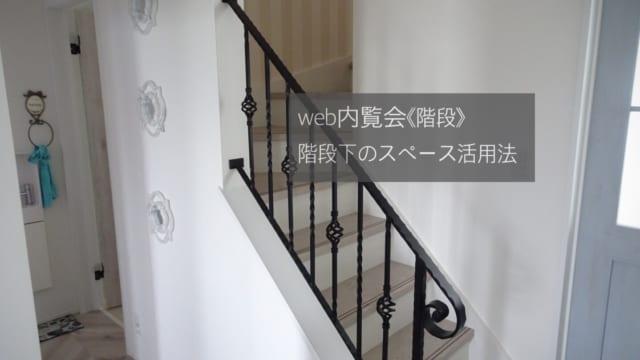 階段のweb内覧会