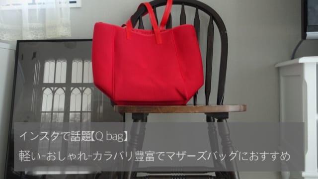 インスタで話題のQ bag