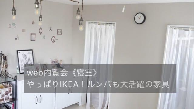 IKEAでつくる寝室
