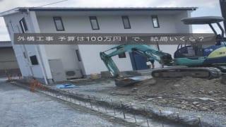 外構工事の予算は100万円