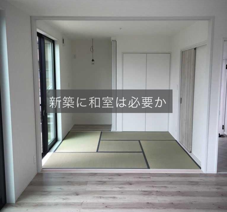 新築に和室は必要か