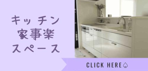 キッチン・家事楽スペース
