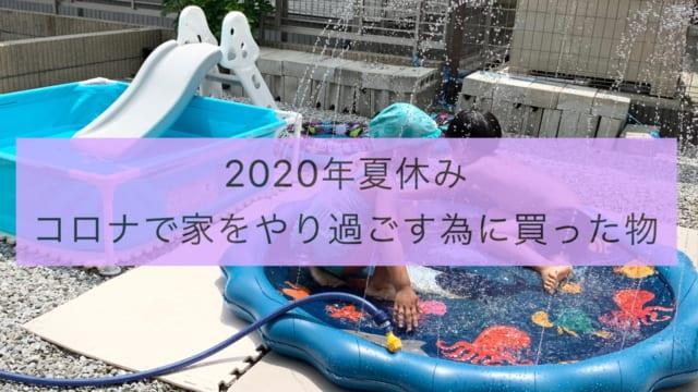 夏休みの過ごし方2020